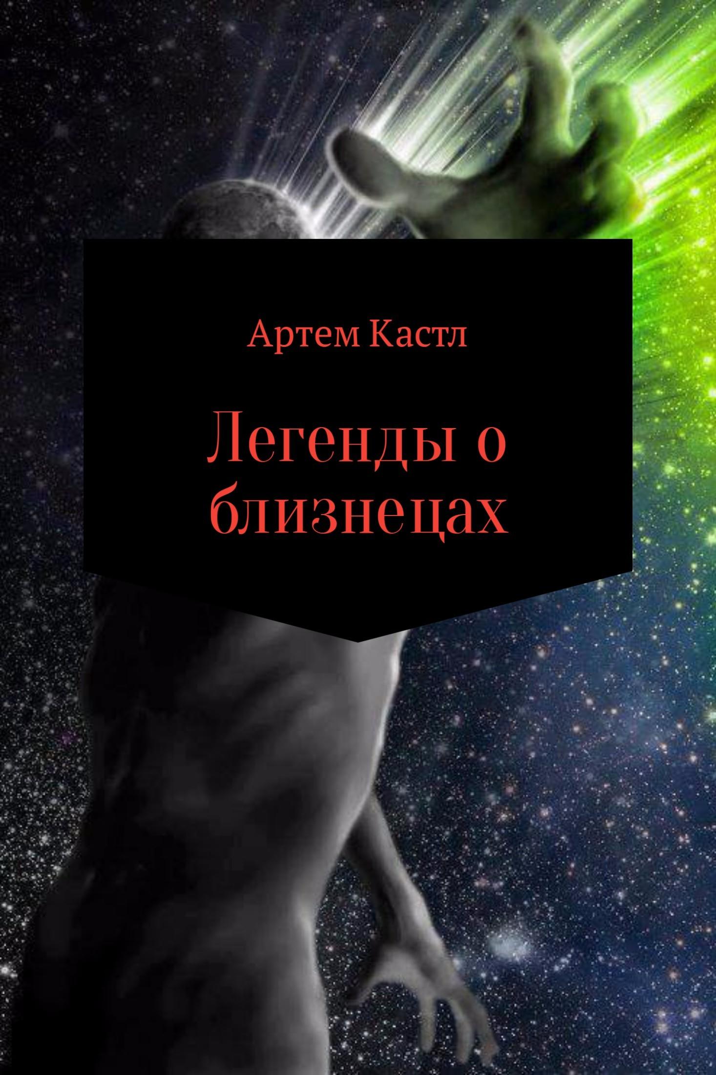 Артем Кастл Легенды о близнецах артем кастл космические войны зейла