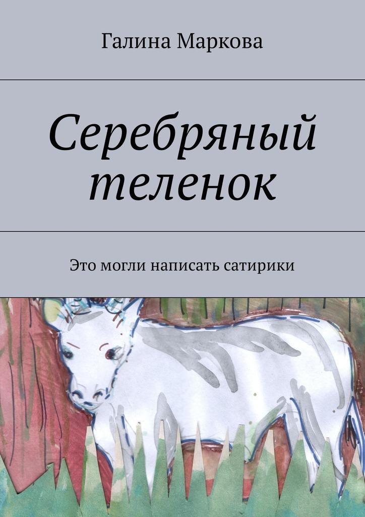 Галина Васильевна Маркова Cеребряный теленок. Альтернатива