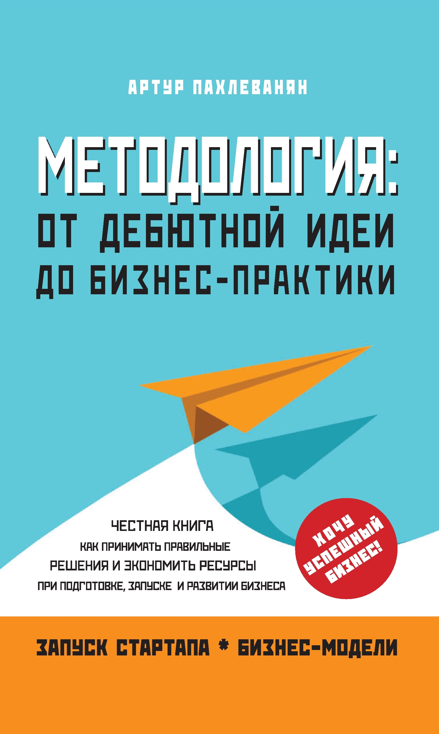 Артур Пахлеванян Методология. От дебютной идеи до бизнес-практики бизнес книги саморазвитие