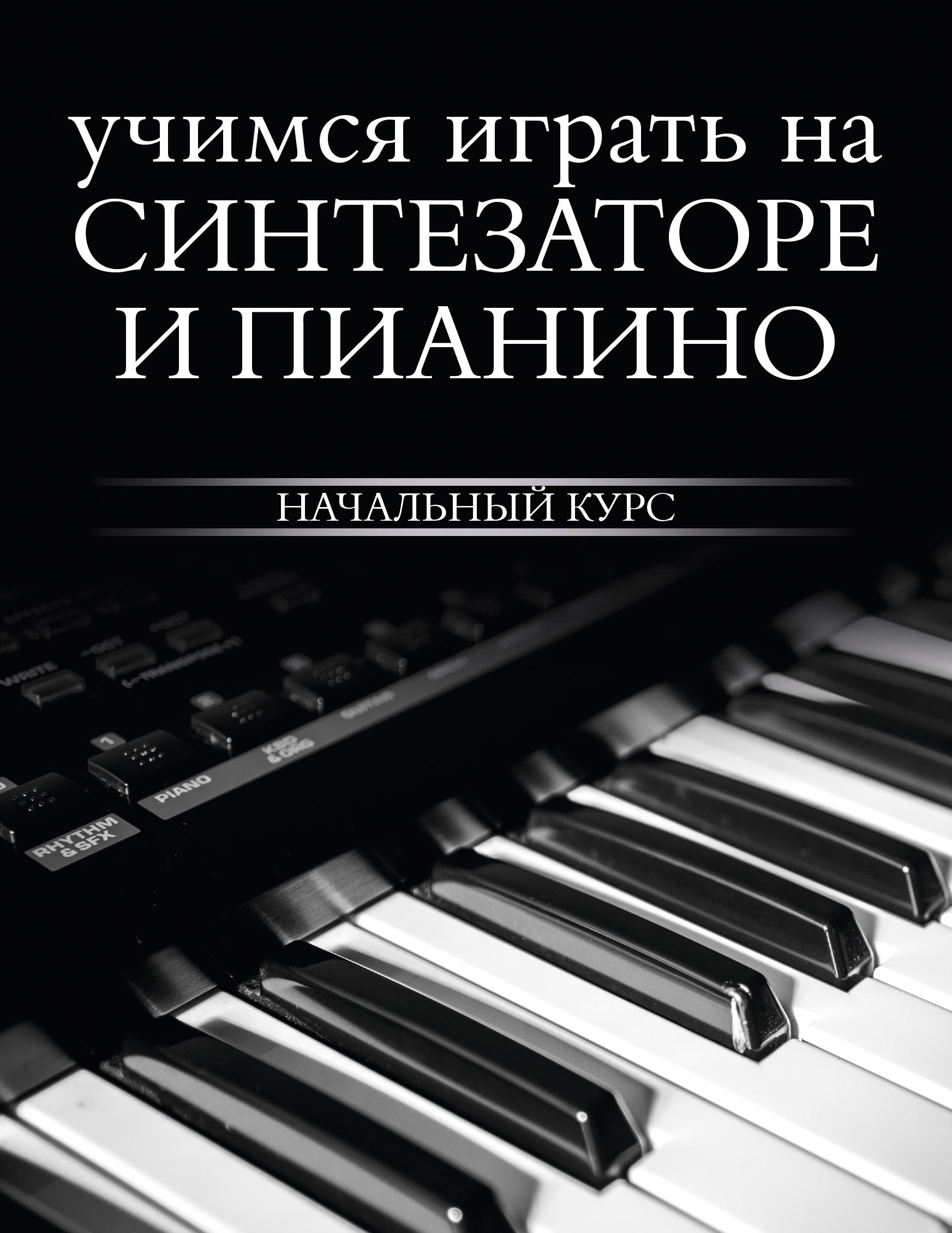 Отсутствует Учимся играть на синтезаторе и пианино отсутствует учимся играть на синтезаторе и пианино