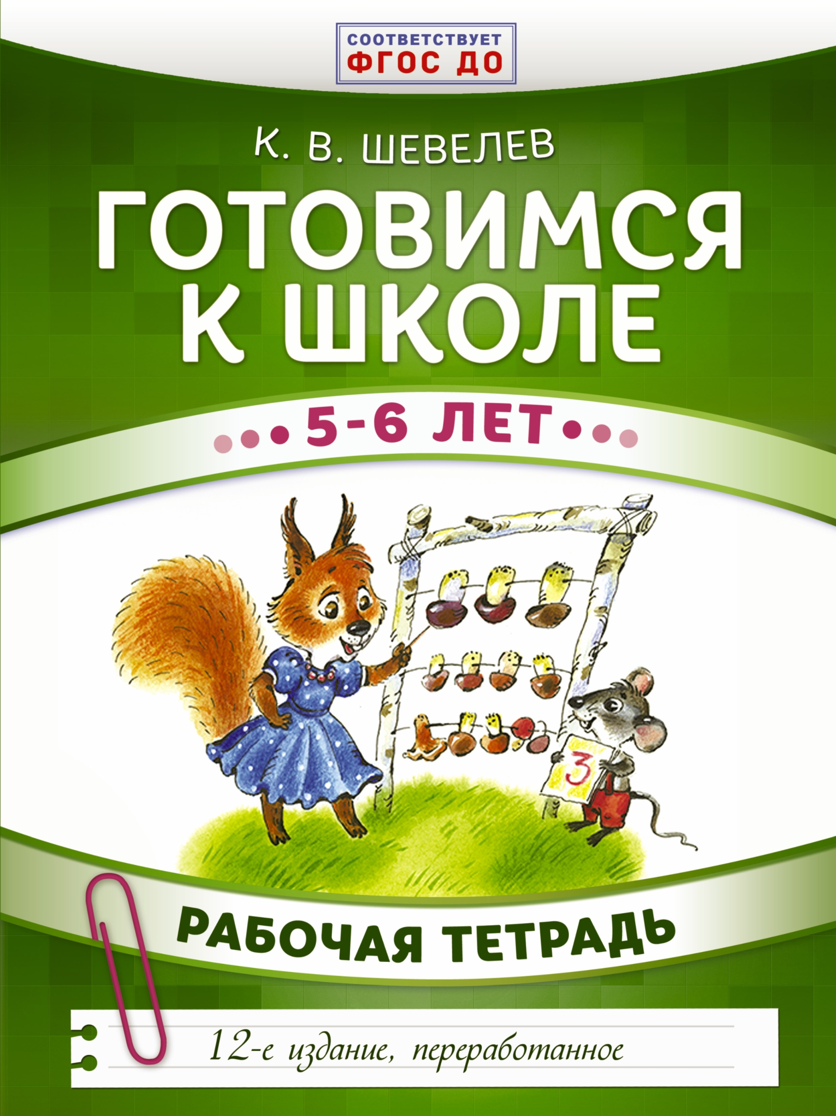цена на Константин Шевелев Готовимся к школе. 5–6 лет. Рабочая тетрадь