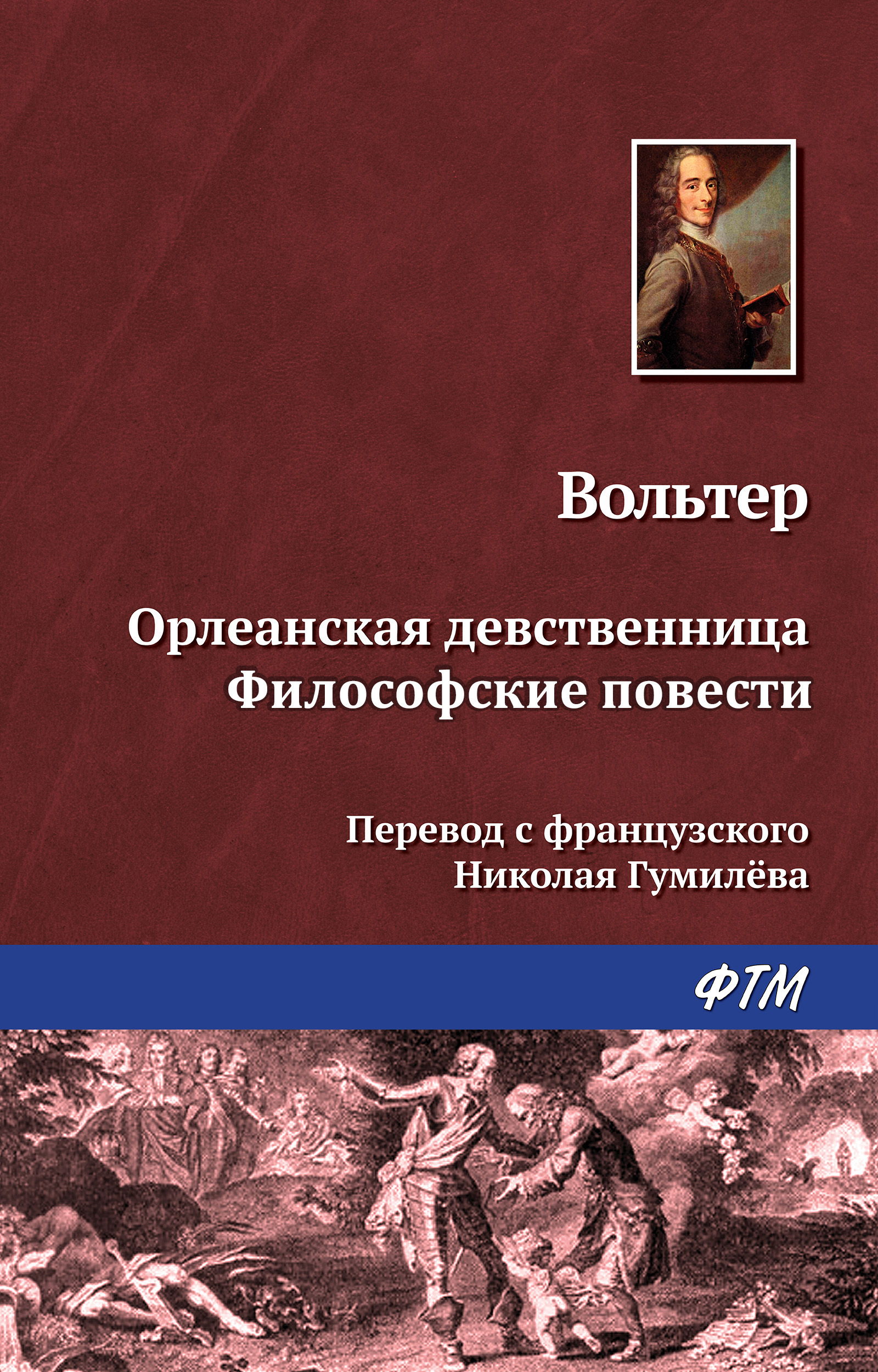 Орлеанская девственница. Философские повести (сборник)