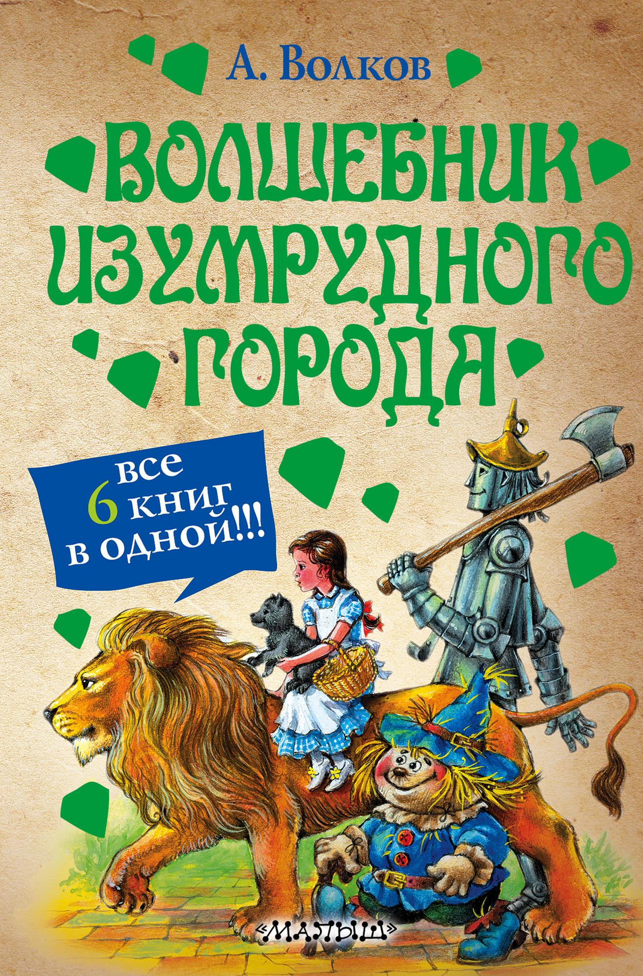 Александр Волков Волшебник Изумрудного города (сборник) тайна школьного подвала