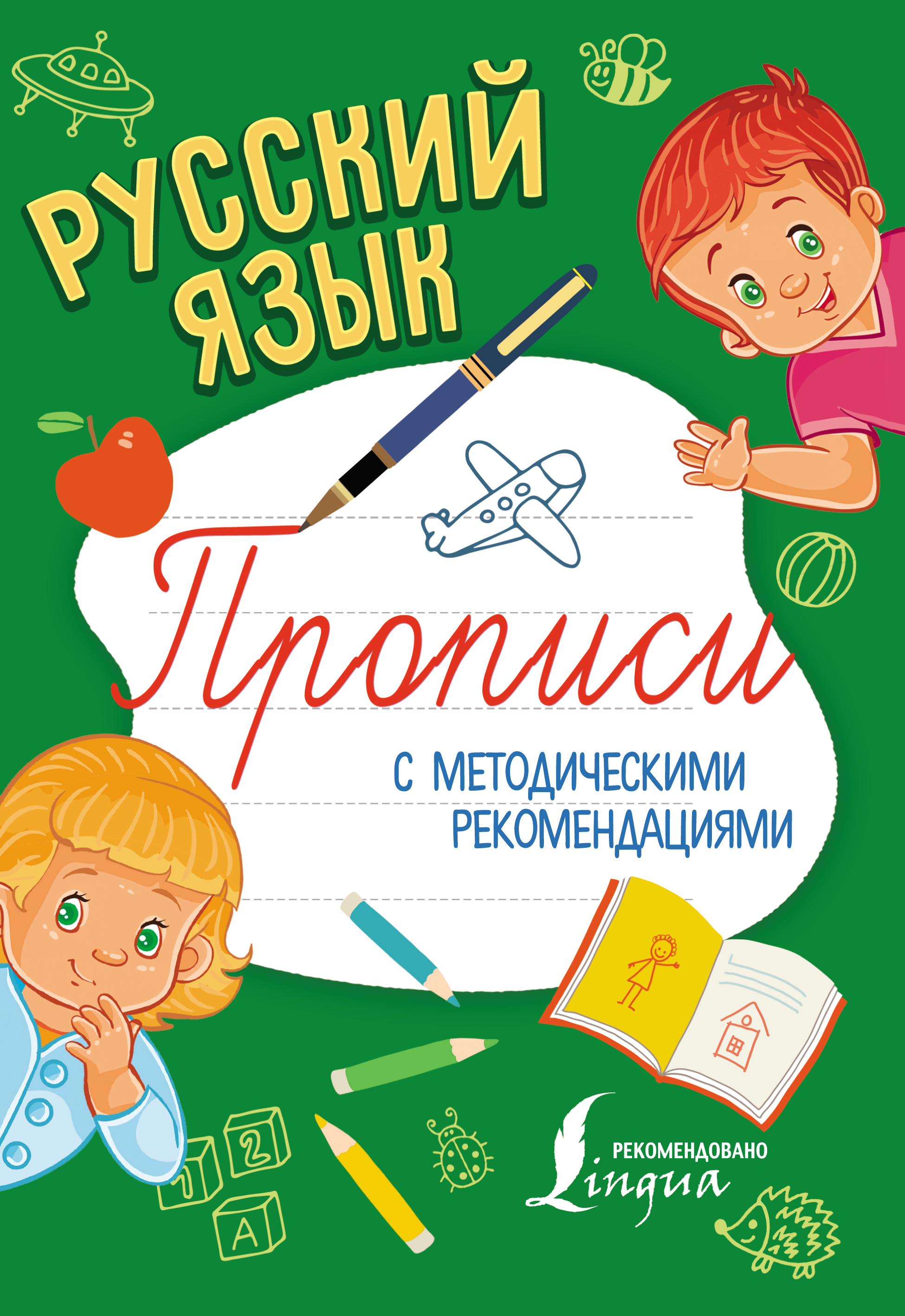 Отсутствует Русский язык. Прописи с методическими рекомендациями английский язык прописи с методическими рекомендациями
