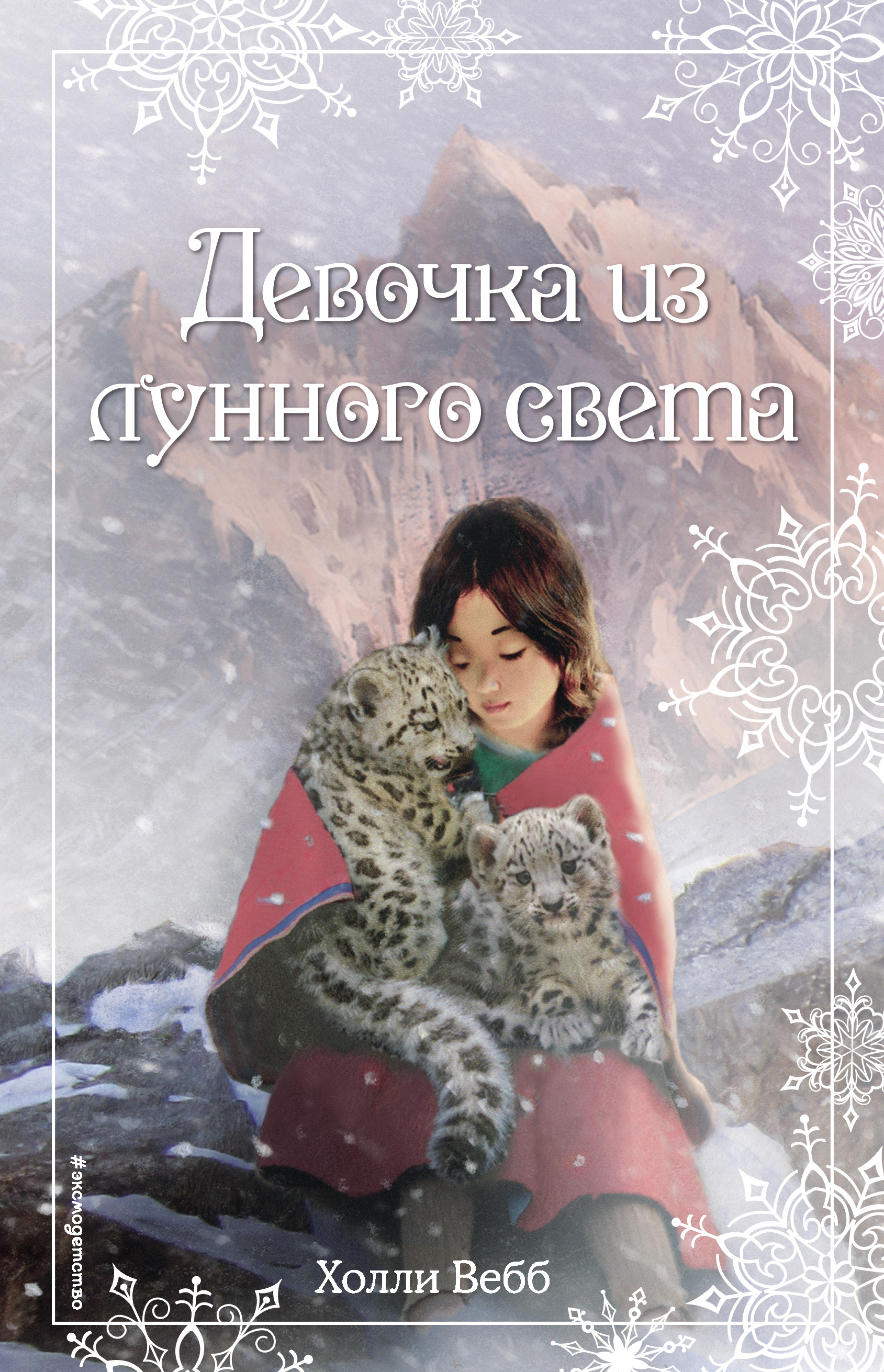 Рождественские истории. Девочка из лунного света ( Холли Вебб  )