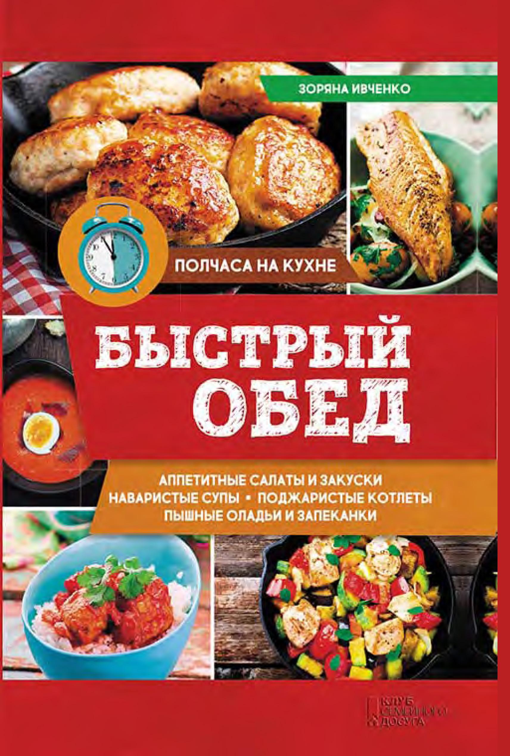 Зоряна Ивченко Быстрый обед