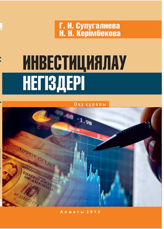 Обложка книги Инвестициялау негіздері