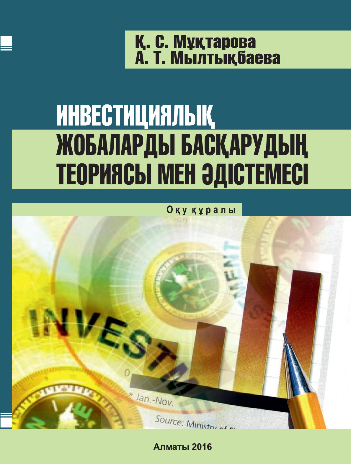 фото обложки издания Инвестициялық жобаларды басқарудың теориясы мен əдістемесі