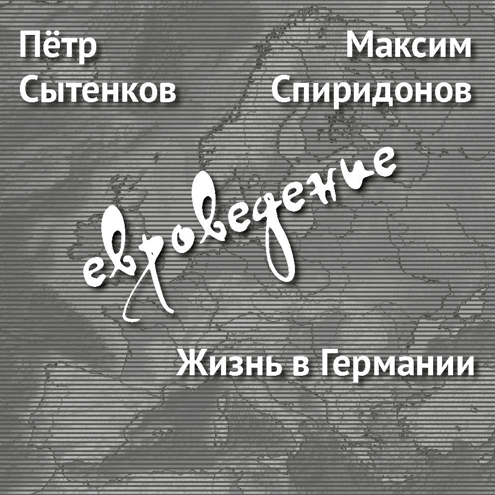 Максим Спиридонов Жизнь вГермании