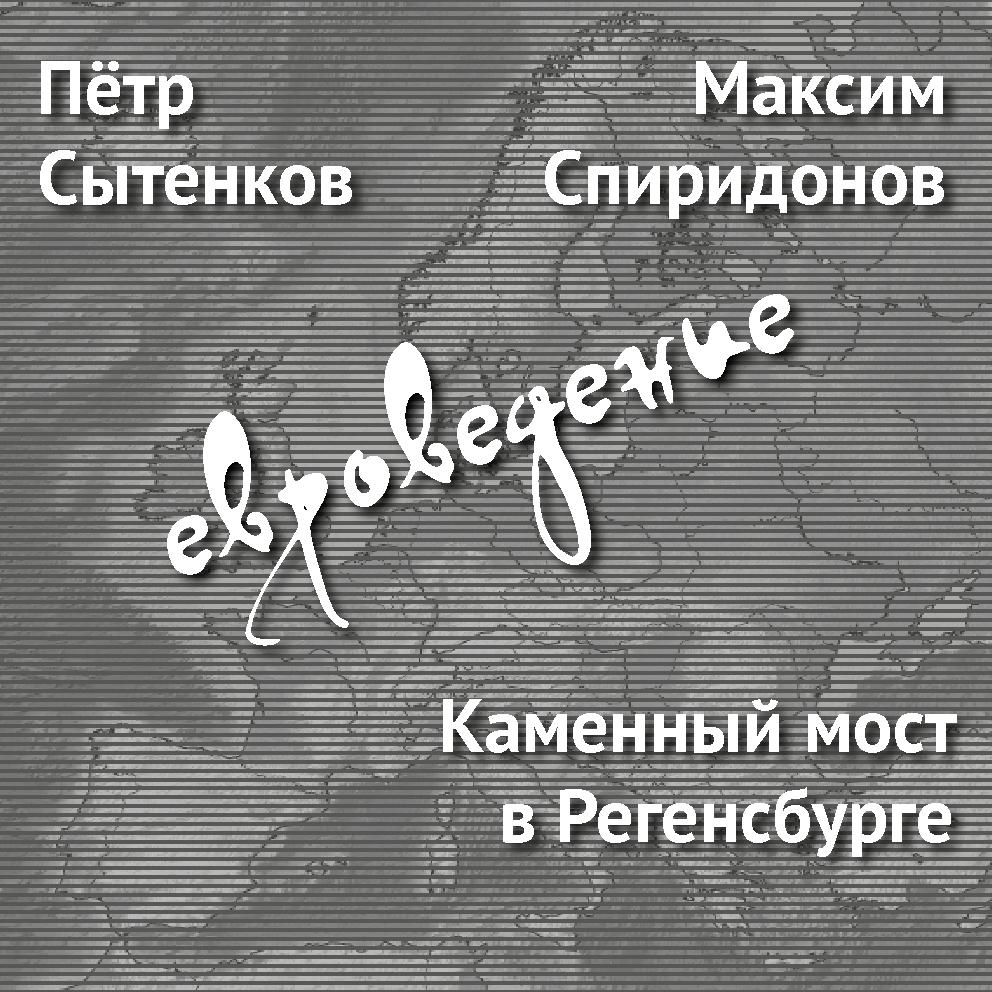 Максим Спиридонов Каменный мост вРегенсбурге