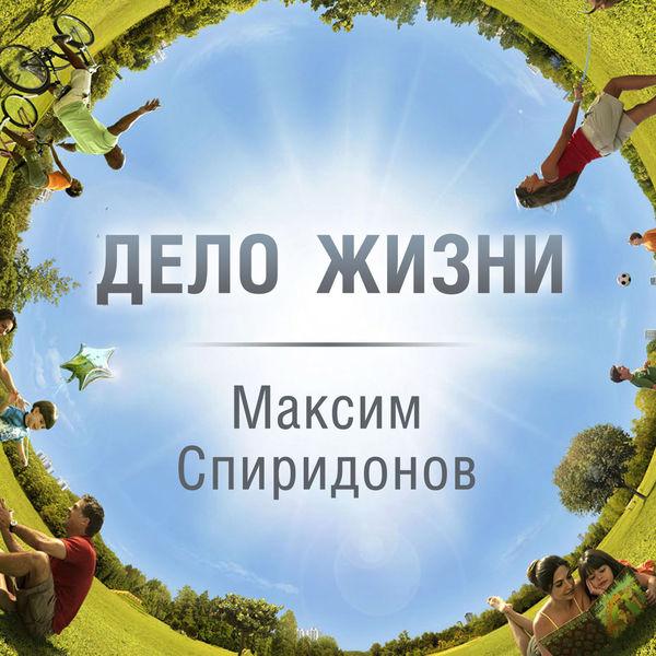 Максим Спиридонов Дело жизни телохранителя Александра Пичугова ихудожника покостюмам Татьяны Орловой