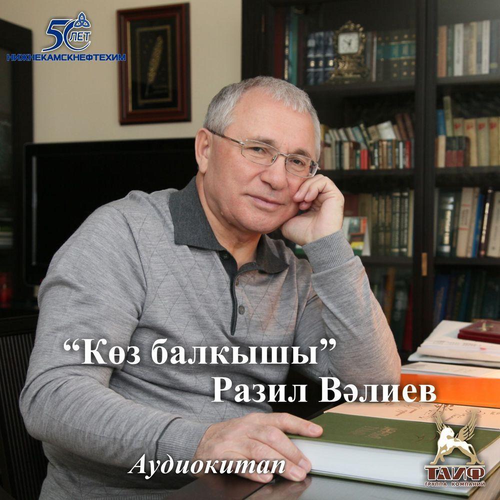 Разиль Валеев Көз балкышы (стихи на татарском языке) рухи денья
