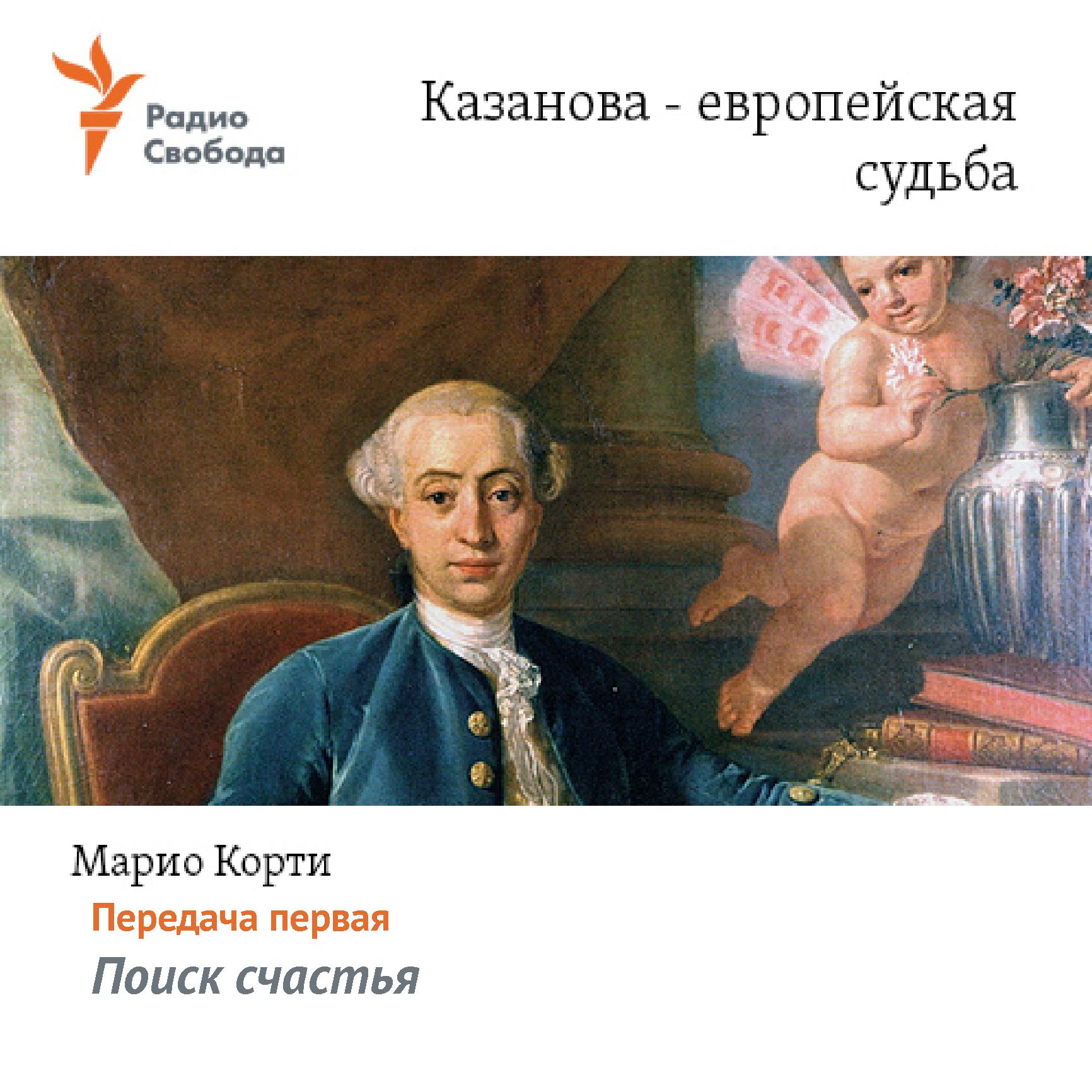Марио Корти Казанова – европейская судьба. Передача первая – «Поиск счастья»