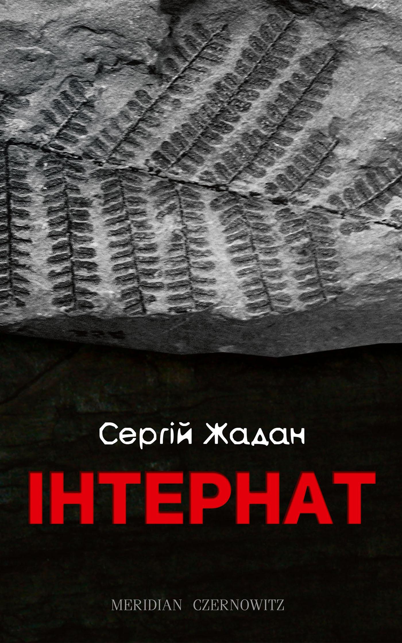 Сергій Жадан Інтернат