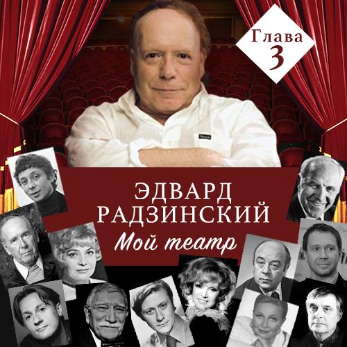Эдвард Радзинский Мой театр. Глава 3
