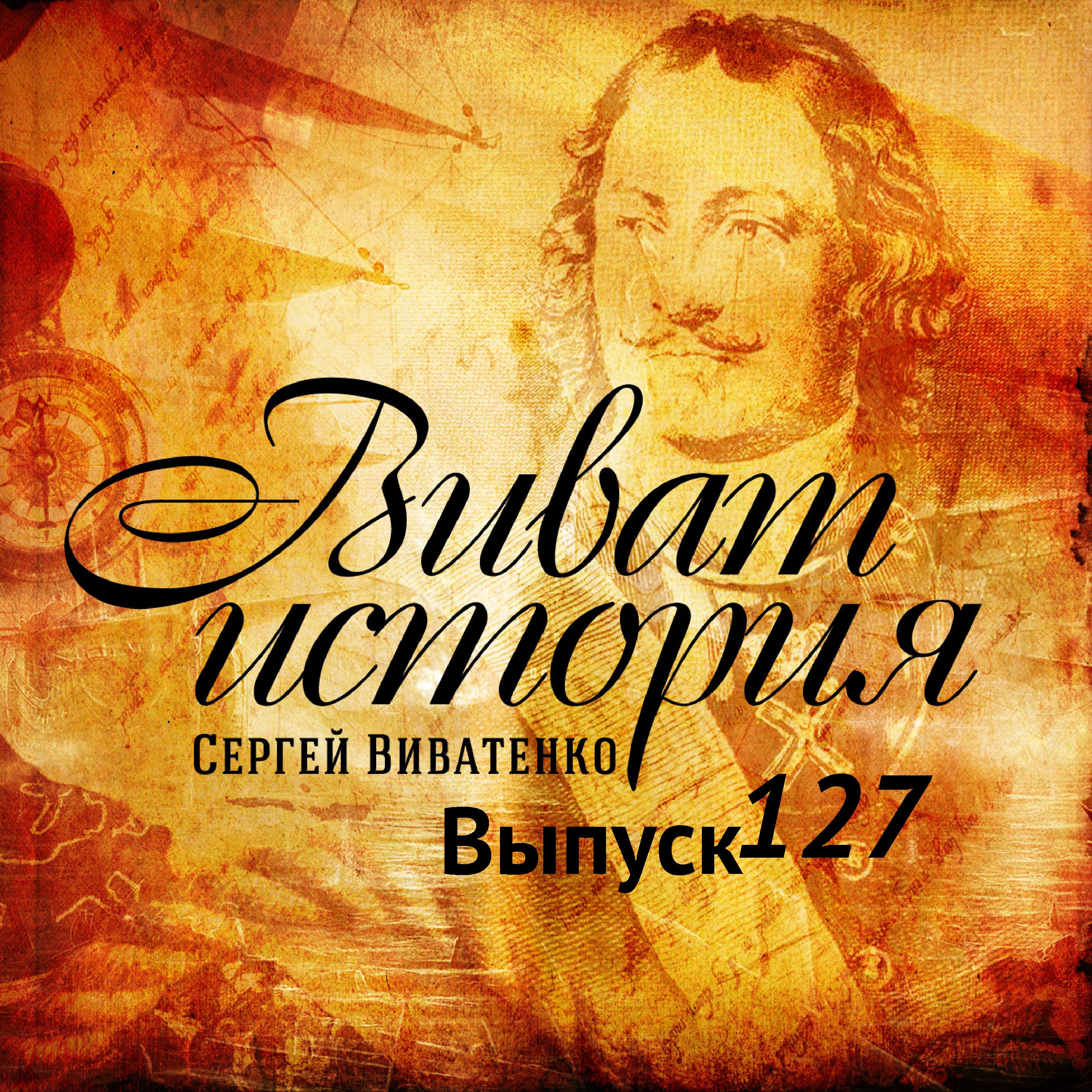 все цены на Сергей Виватенко Революция 1762 года или зачем убили Петра III? онлайн
