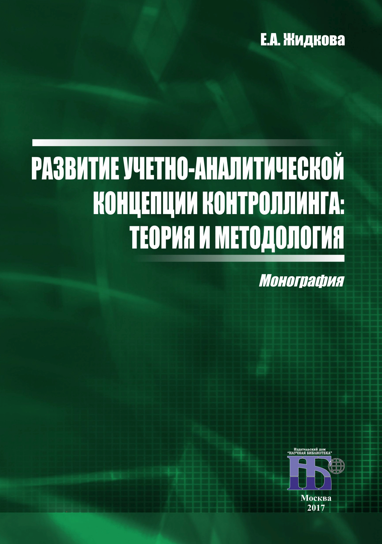 купить Е. А. Жидкова Развитие учетно-аналитической концепции контроллинга. Теория и методология по цене 149 рублей