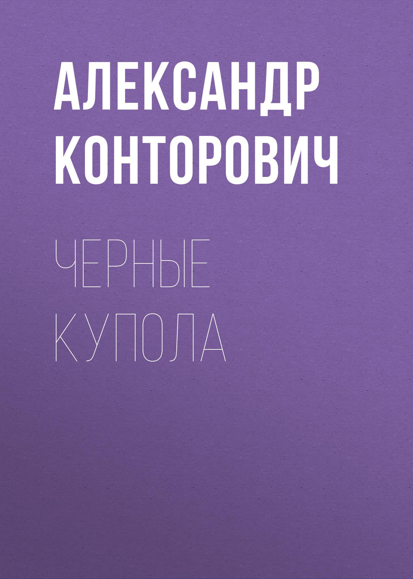 Александр Конторович Черные купола черная кровь