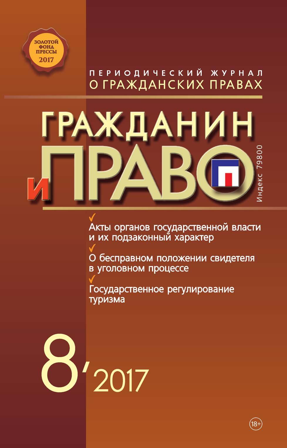 Отсутствует Гражданин и право №08/2017