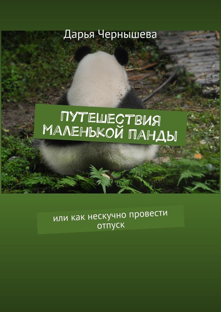 Дарья Чернышева Путешествия маленькой панды. Или как нескучно провести отпуск лонгслив printio yamaha racing
