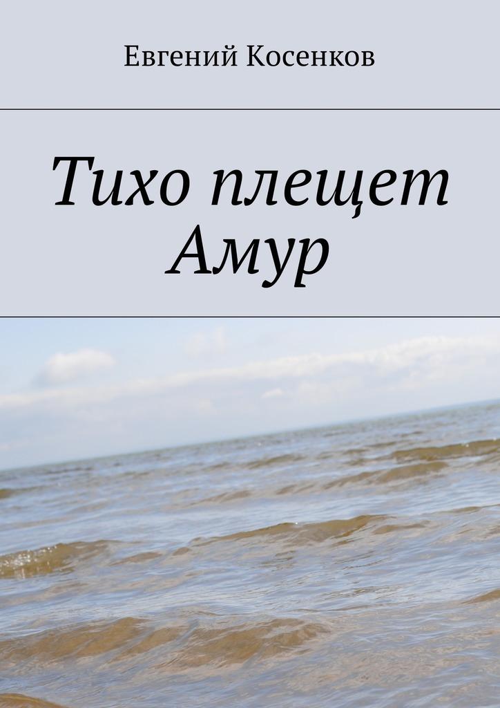 Евгений Косенков Тихо плещет Амур