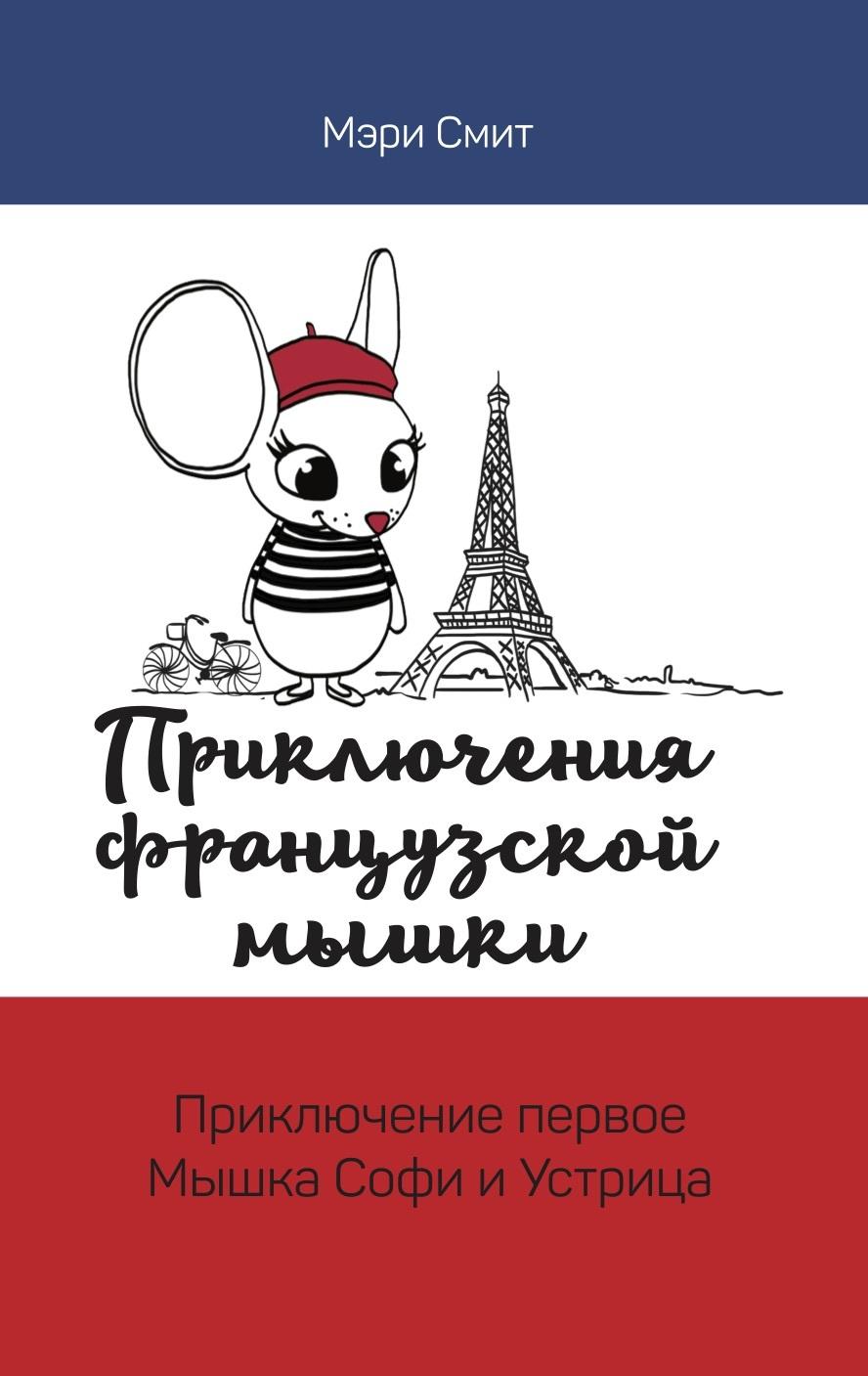 Мэри Смит Приключения французской мышки. Мышка Софи и Устрица доди смит новые приключения далматинцев