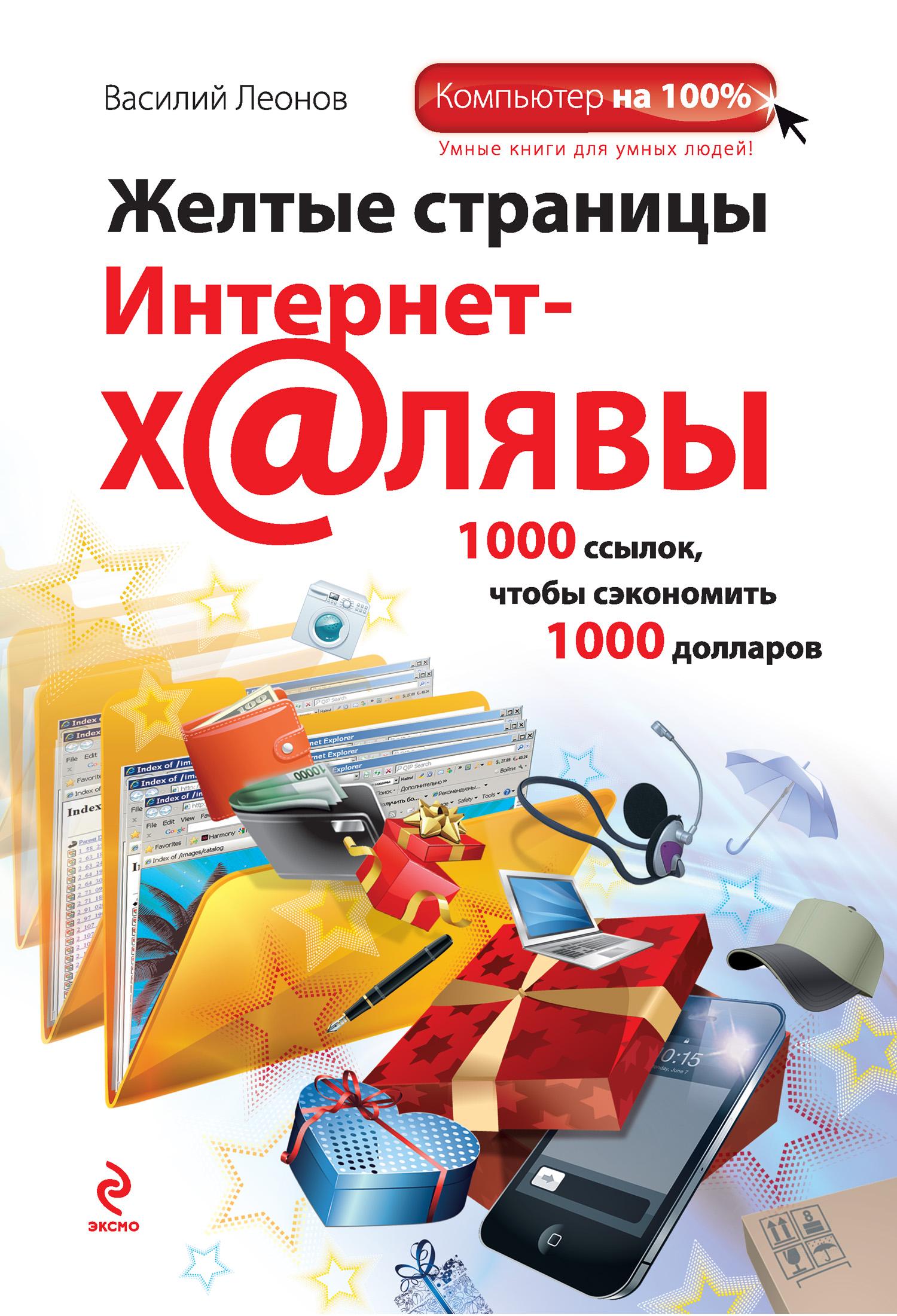 Желтые страницы интернет-халявы. 1000 ссылок, чтобы сэкономить 1000 долларов