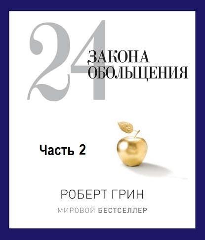 Роберт Грин 24 закона обольщения. Часть 2. Процесс обольщения