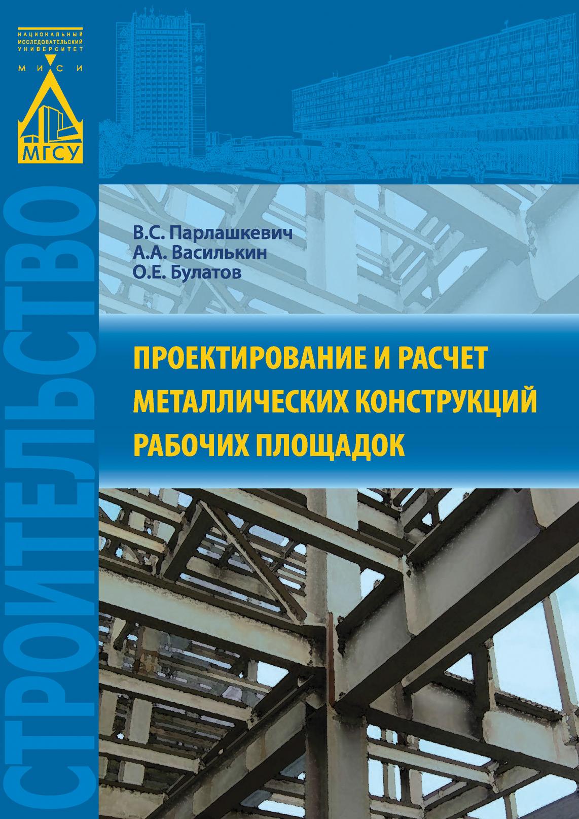 В. С. Парлашкевич Проектирование и расчет металлических конструкций рабочих площадок неизвестный автор конструкции высотных зданий