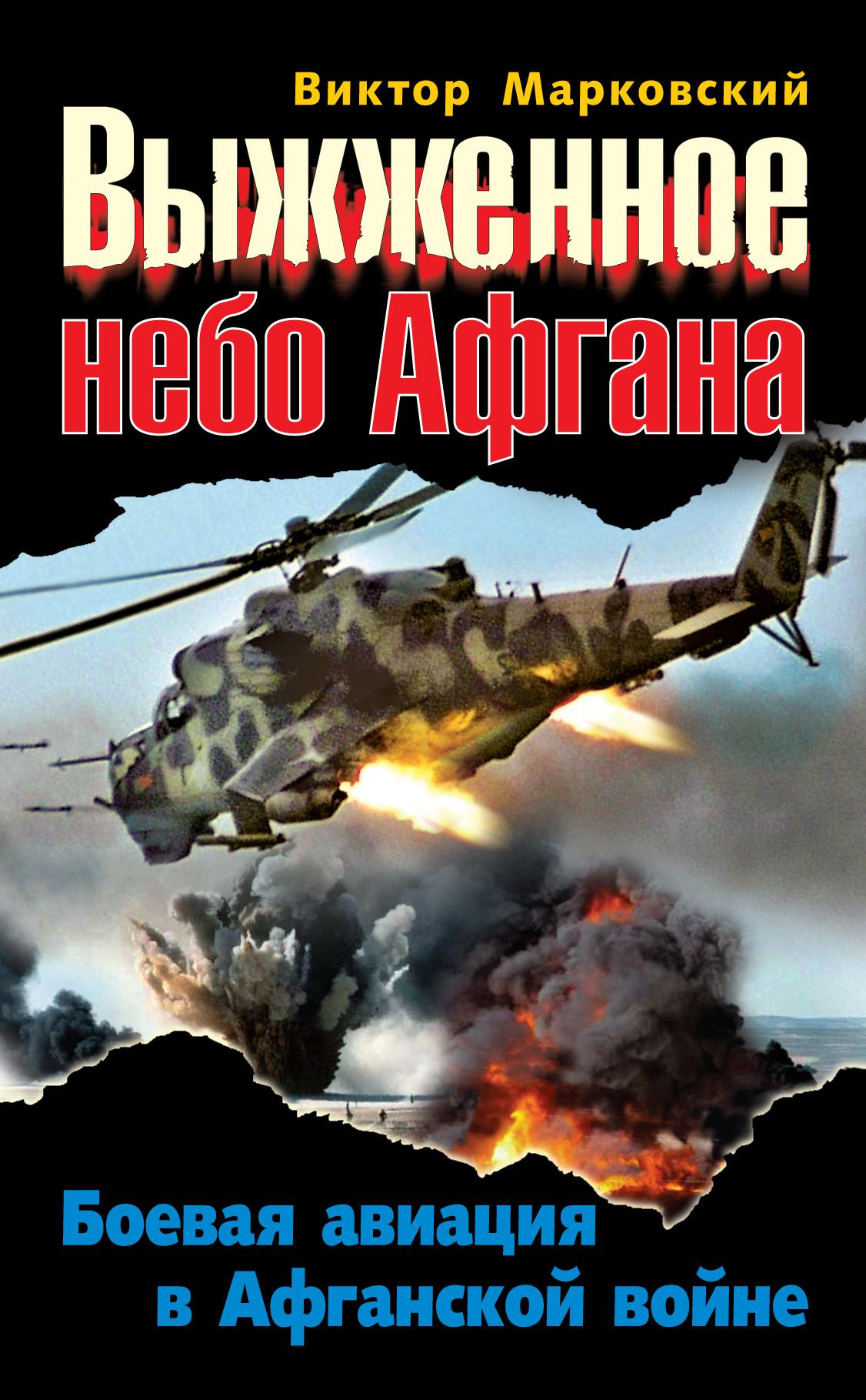 цена на Виктор Марковский Выжженное небо Афгана. Боевая авиация в Афганской войне