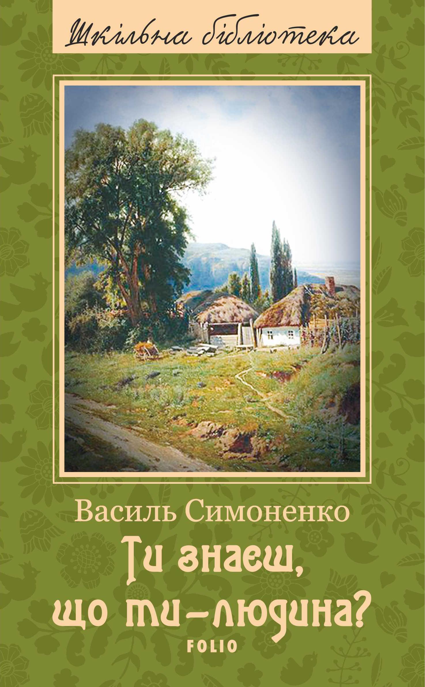 Василь Симоненко Ти знаєш, що ти – людина? (збірник) дмитро павличко любов і ненависть вибране