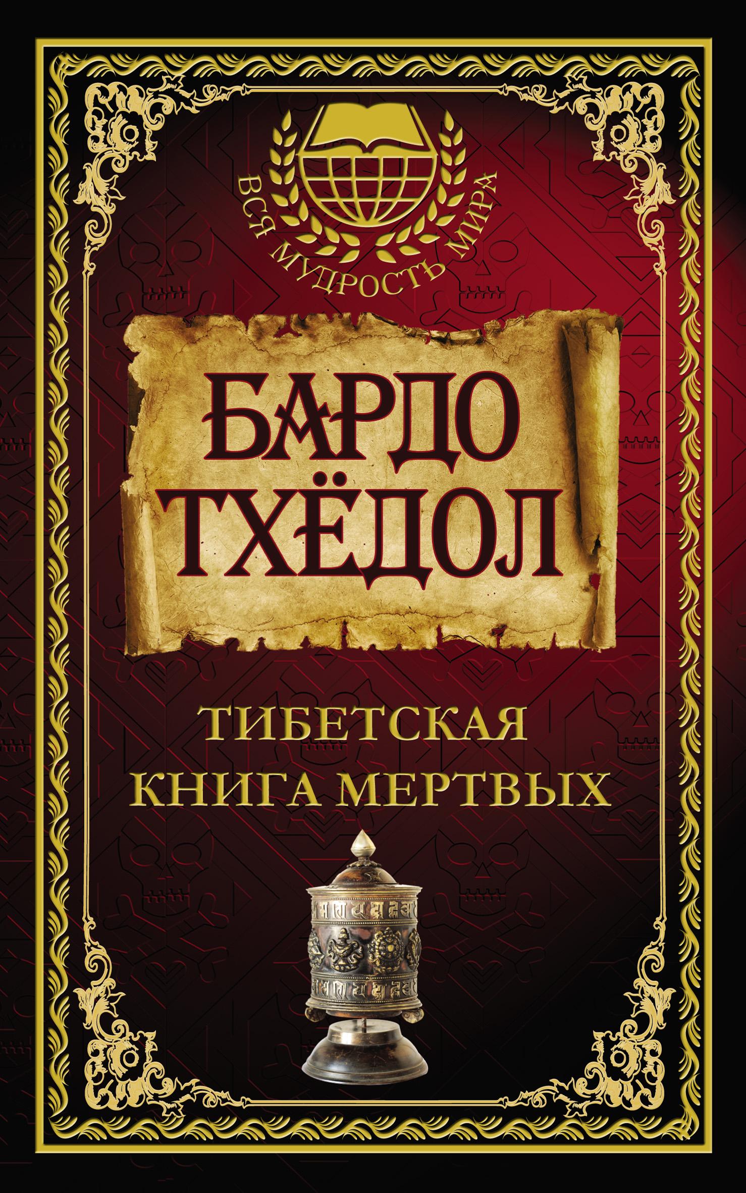 Коллектив авторов Бардо Тхёдол. Тибетская книга мертвых