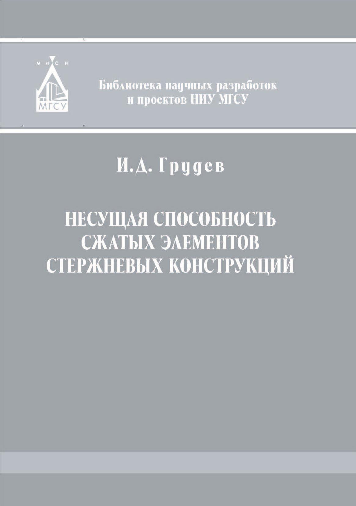 И. Д. Грудев Несущая способность сжатых элементов стержневых конструкций
