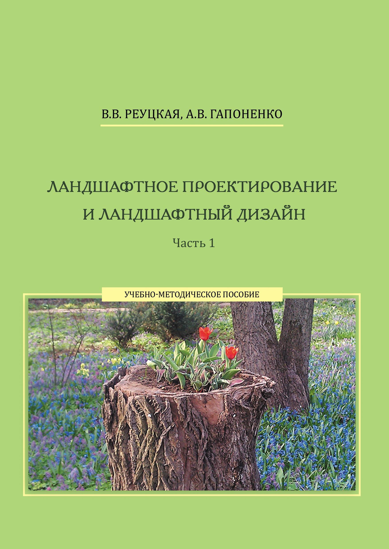 А. В. Гапоненко Ландшафтное проектирование и ландшафтный дизайн. Часть 1