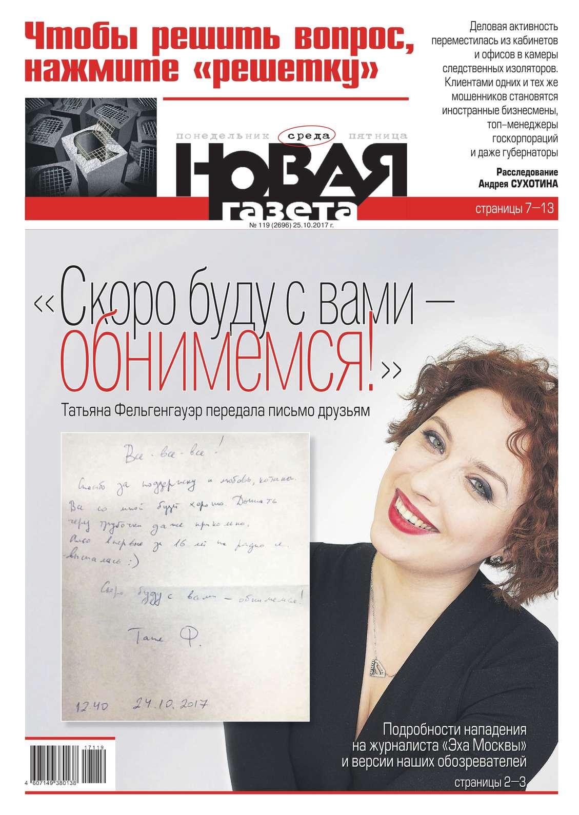 Новая Газета 119-2017