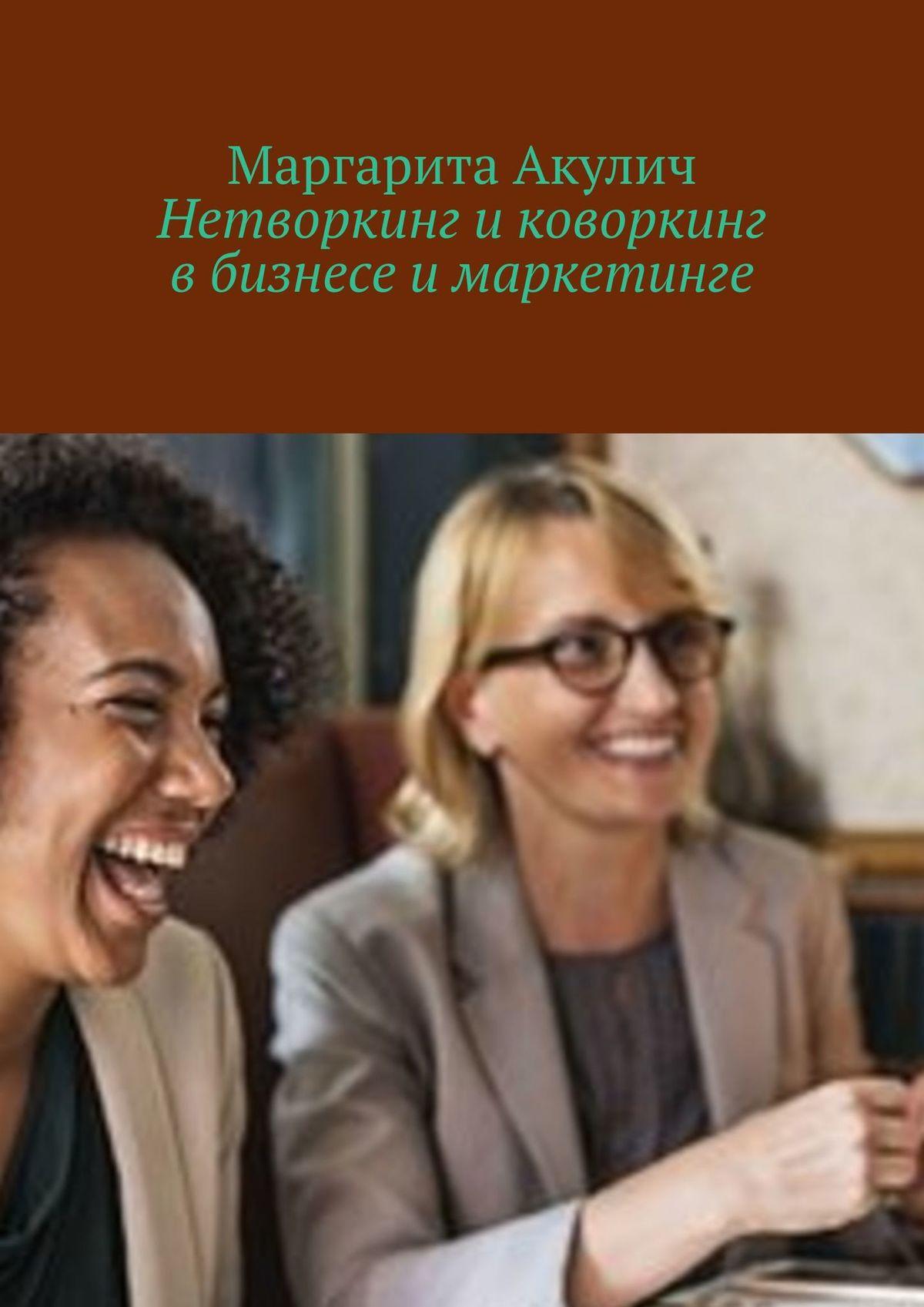 Маргарита Акулич Нетворкинг иковоркинг вбизнесе имаркетинге