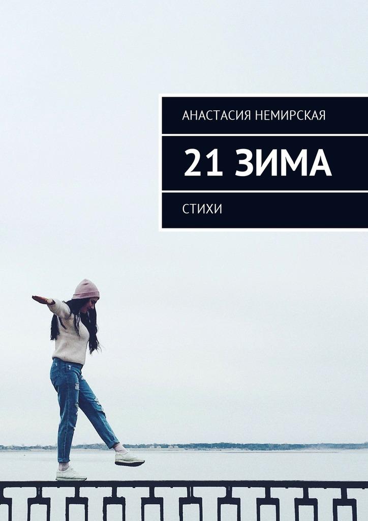 Анастасия Олеговна Немирская 21 зима. Стихи цены