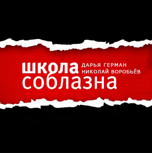 Николай Воробьев Сегодня в «Школе Соблазна» ответы на вопросы!