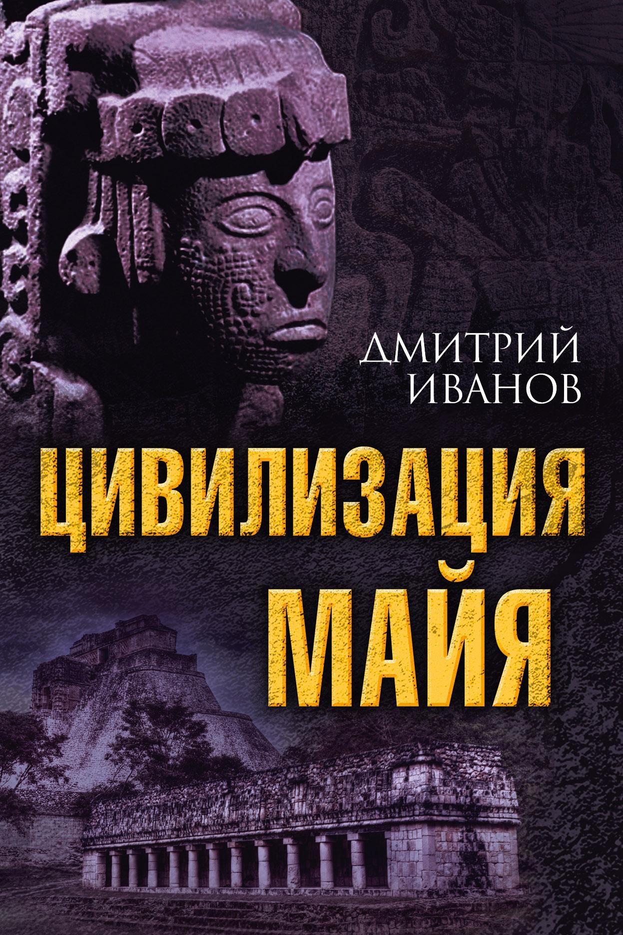 Дмитрий Иванов Цивилизация майя цены