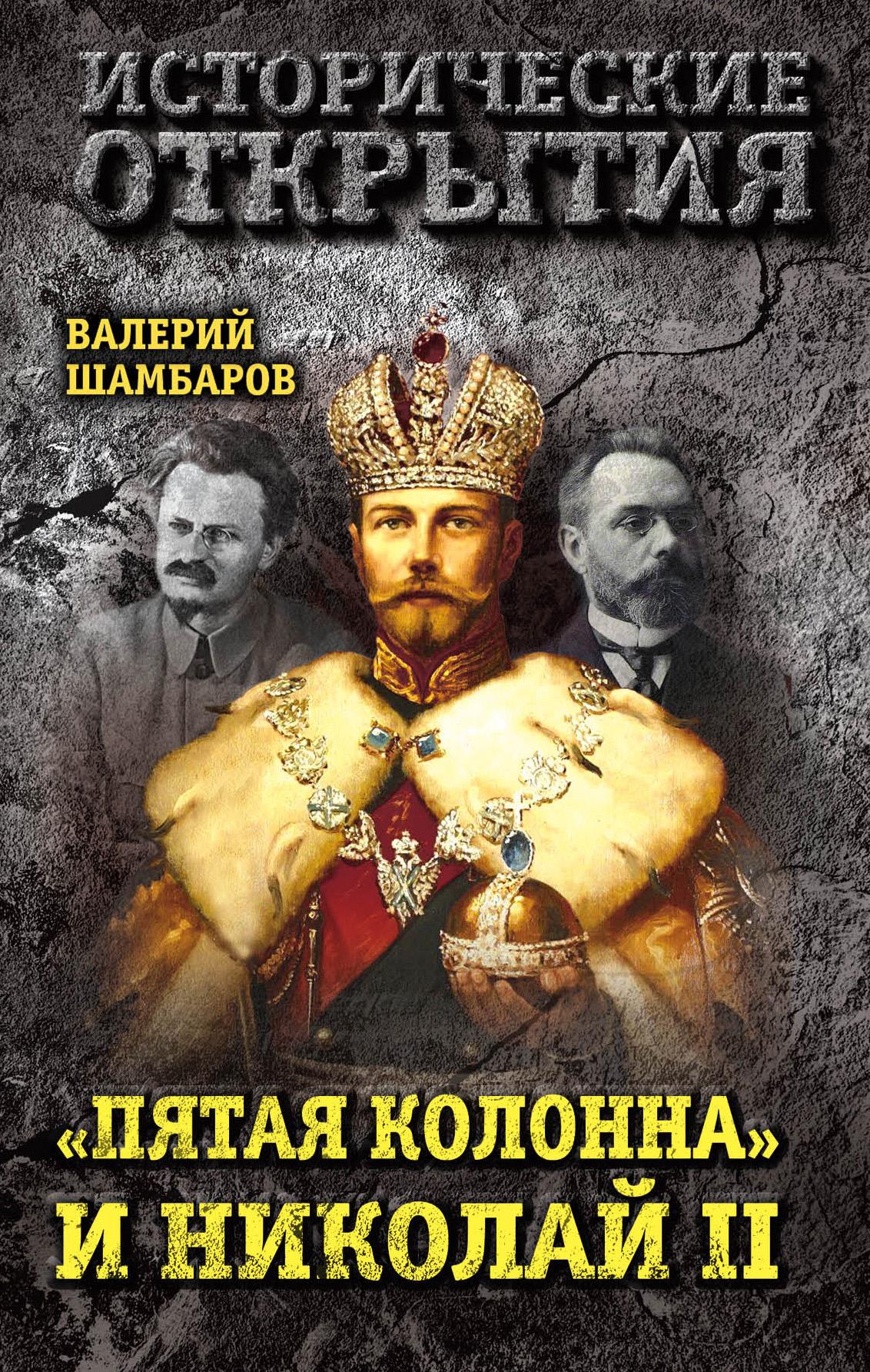 цена на Валерий Шамбаров «Пятая колонна» и Николай II
