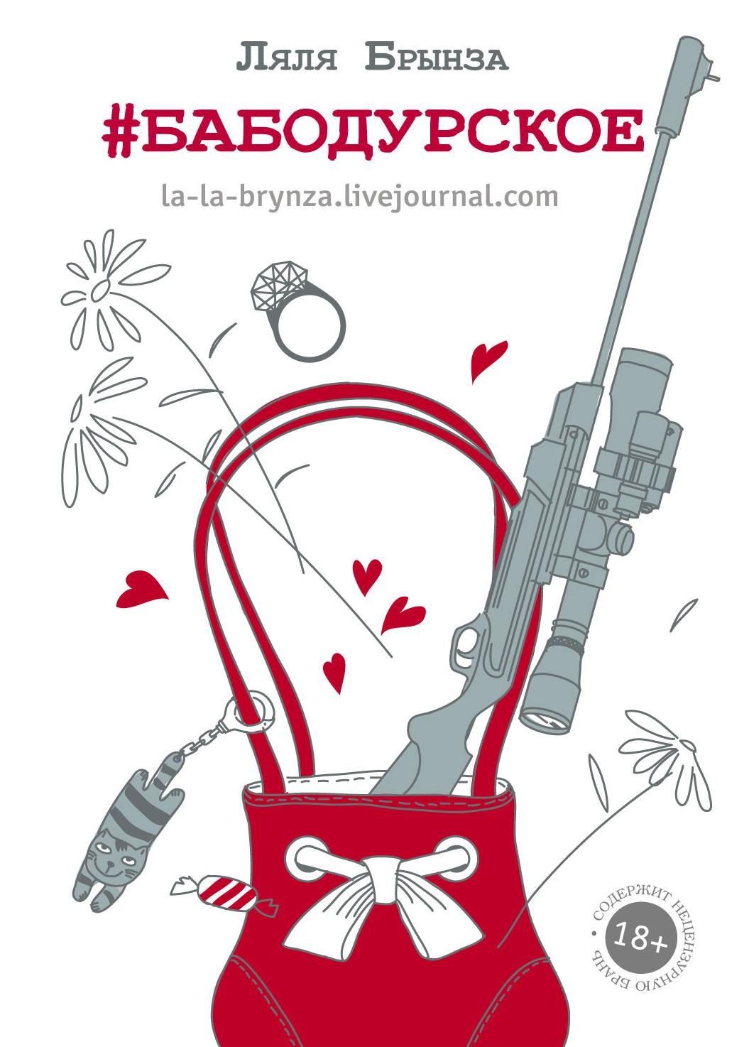 Ляля Брынза Бабодурское (сборник) лариса бортникова лариса бортникова цикл охотники комплект из 2 книг