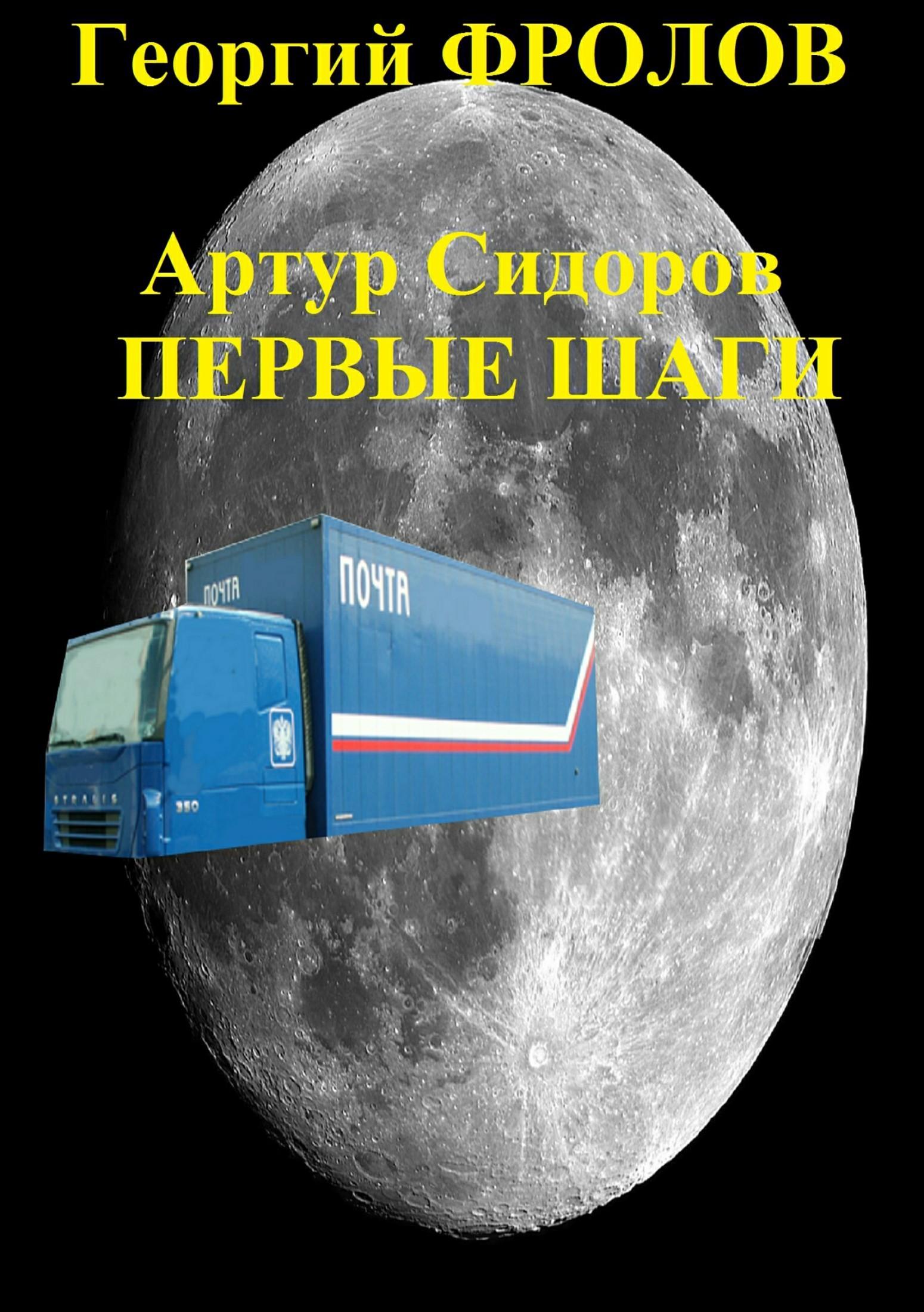 цена на Георгий Фролов Артур Сидоров. Первые шаги