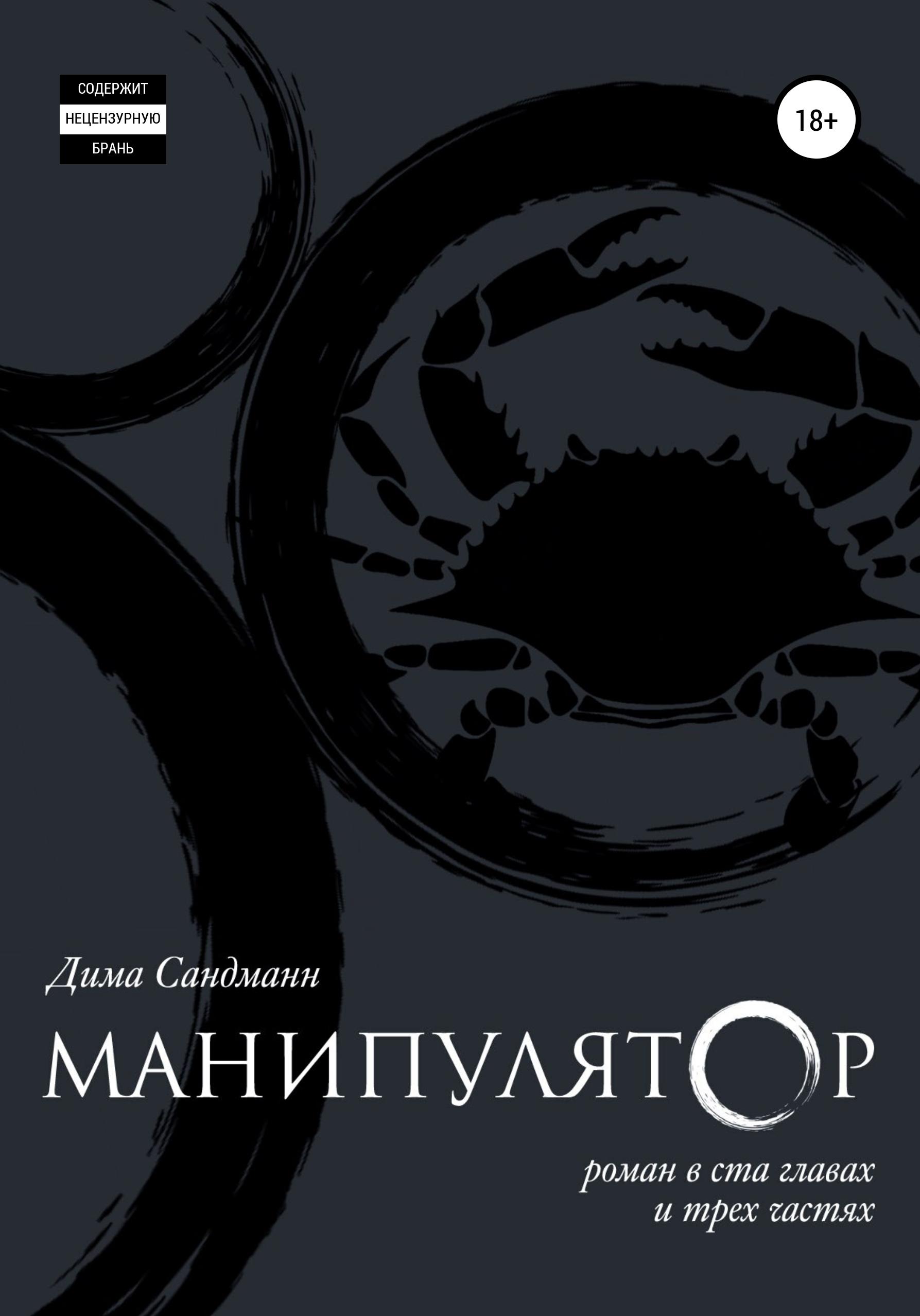 Дима Сандманн Манипулятор. Глава 051 дима сандманн манипулятор глава 009