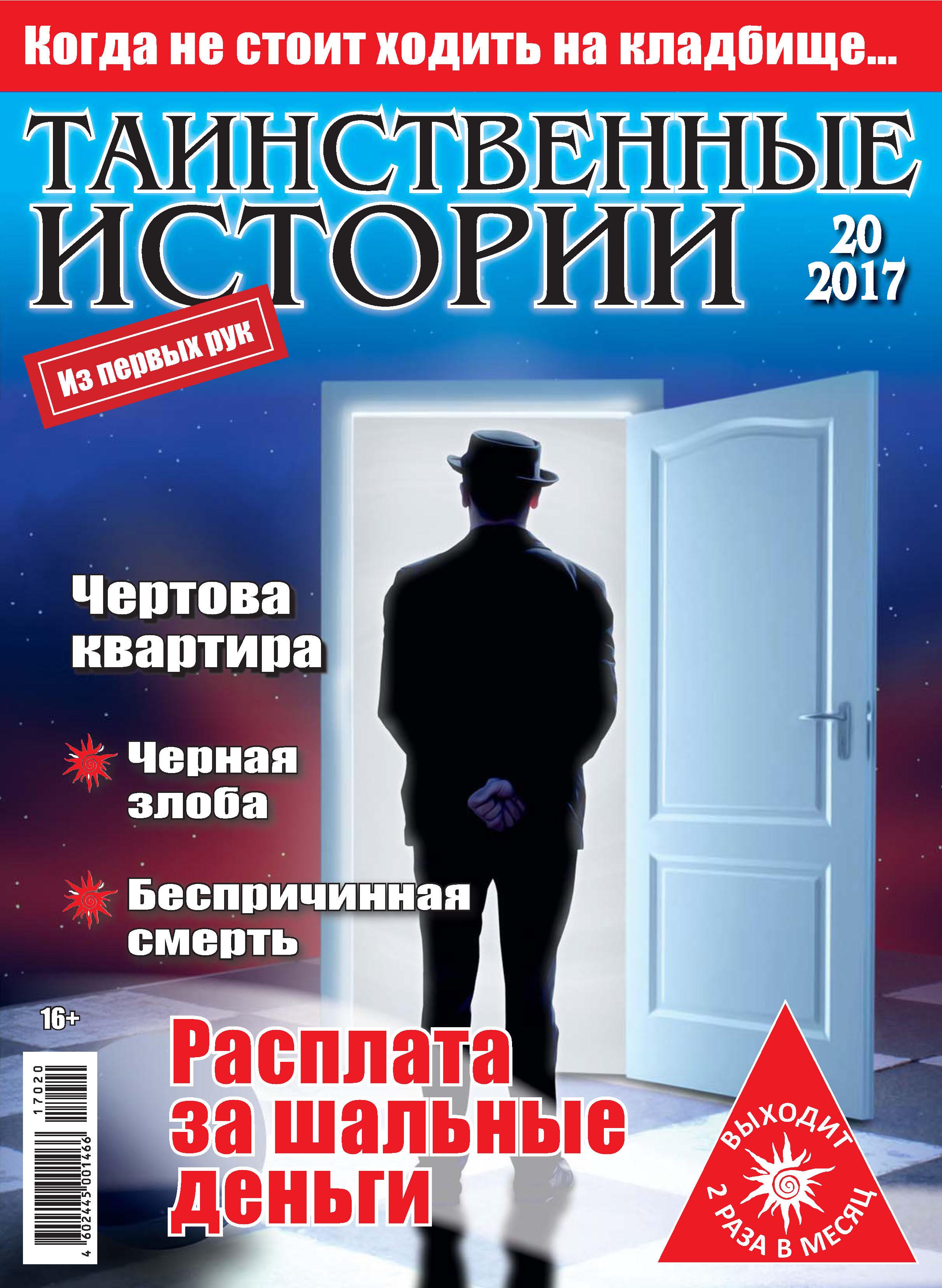 Отсутствует Таинственные истории №20/2017 отсутствует таинственные истории 11 2017
