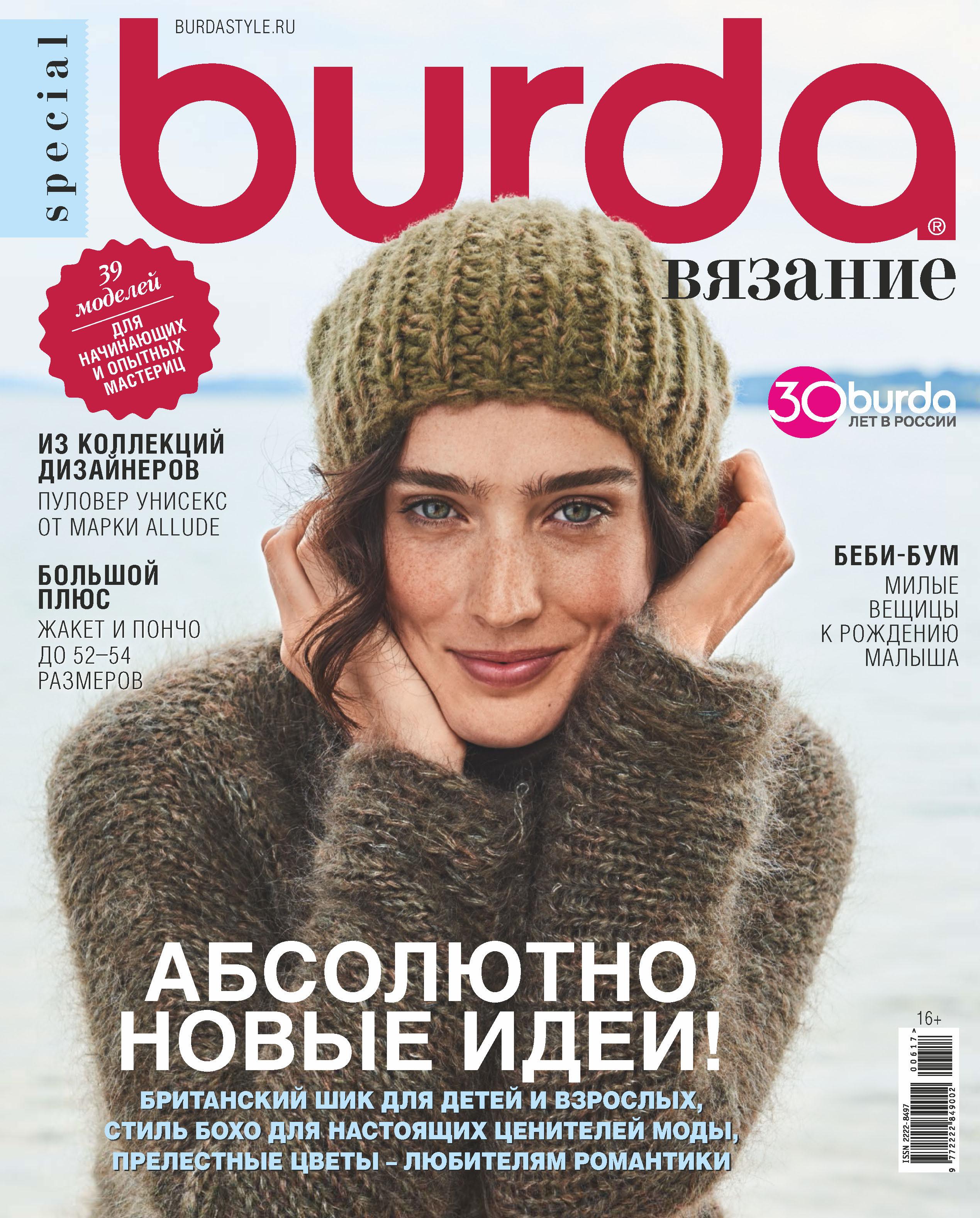 Отсутствует Burda Special №06/2017 отсутствует burda special 06 2017