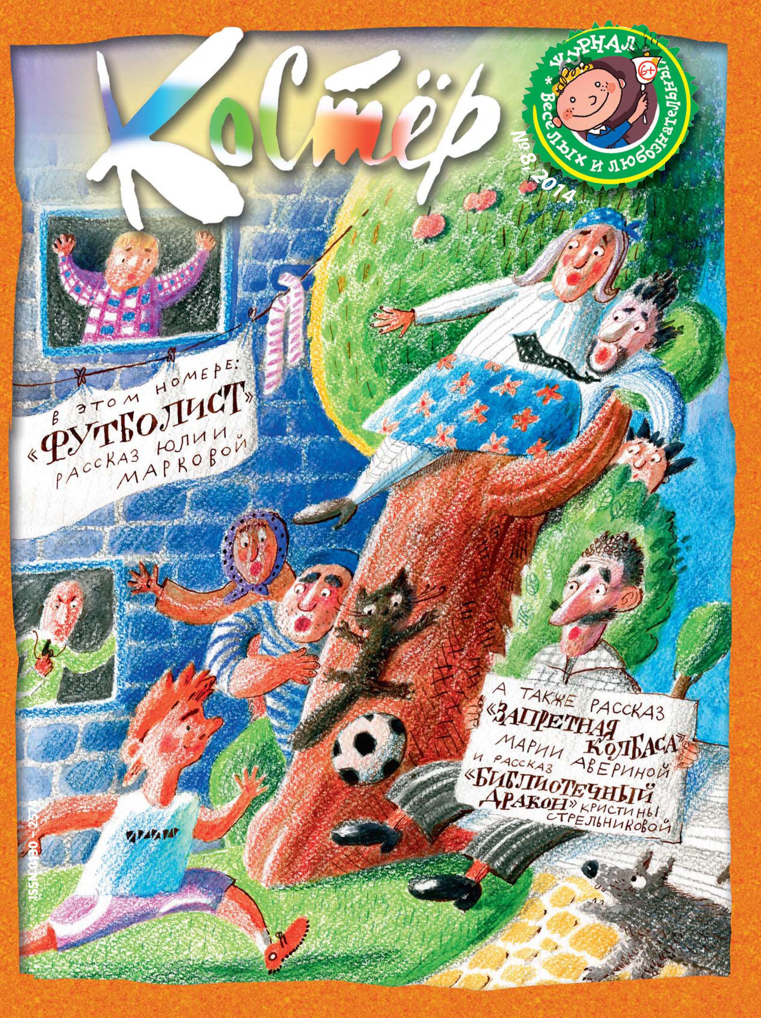 Отсутствует Журнал «Костёр» №08/2014 отсутствует журнал костёр 08 2014