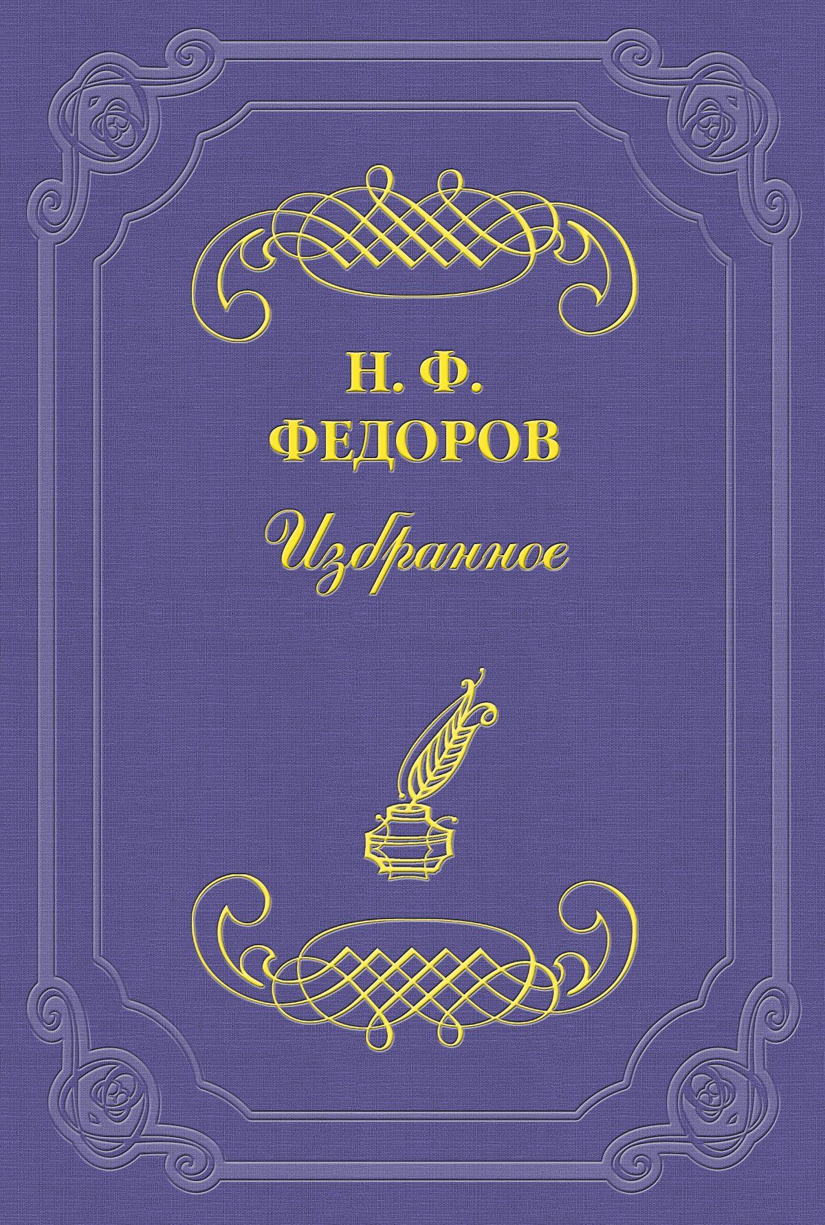 Николай Федоров Идея всемирно-мещанской истории е долматовский избранное