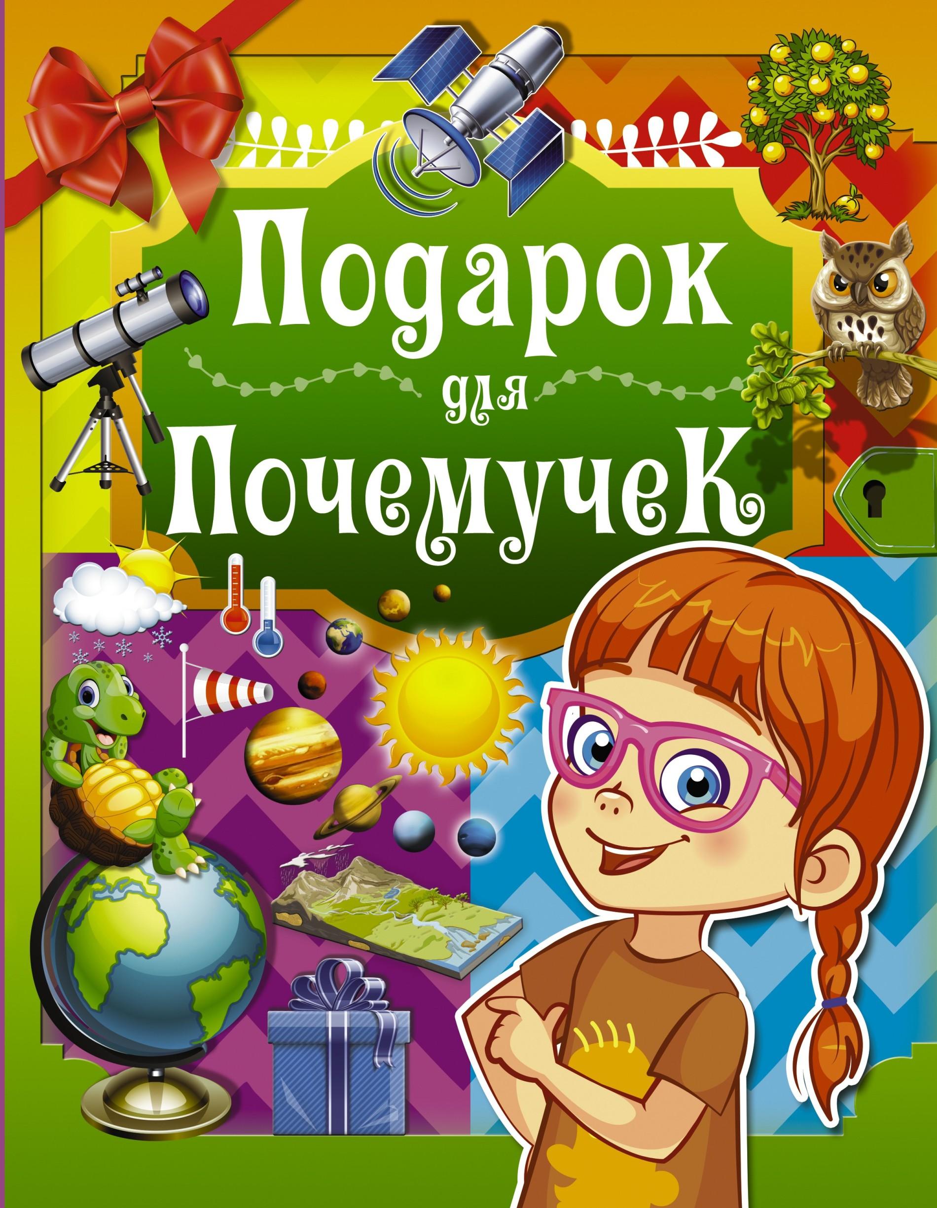 Д. И. Ермакович Подарок для почемучек