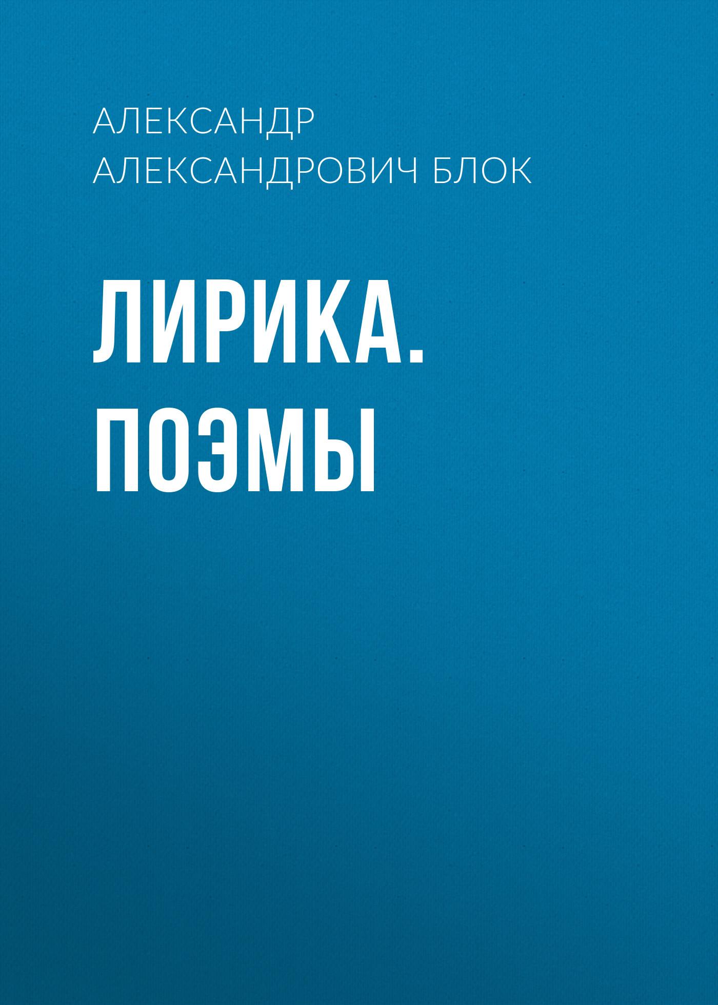 Александр Блок Лирика. Поэмы александр блок стихотворения