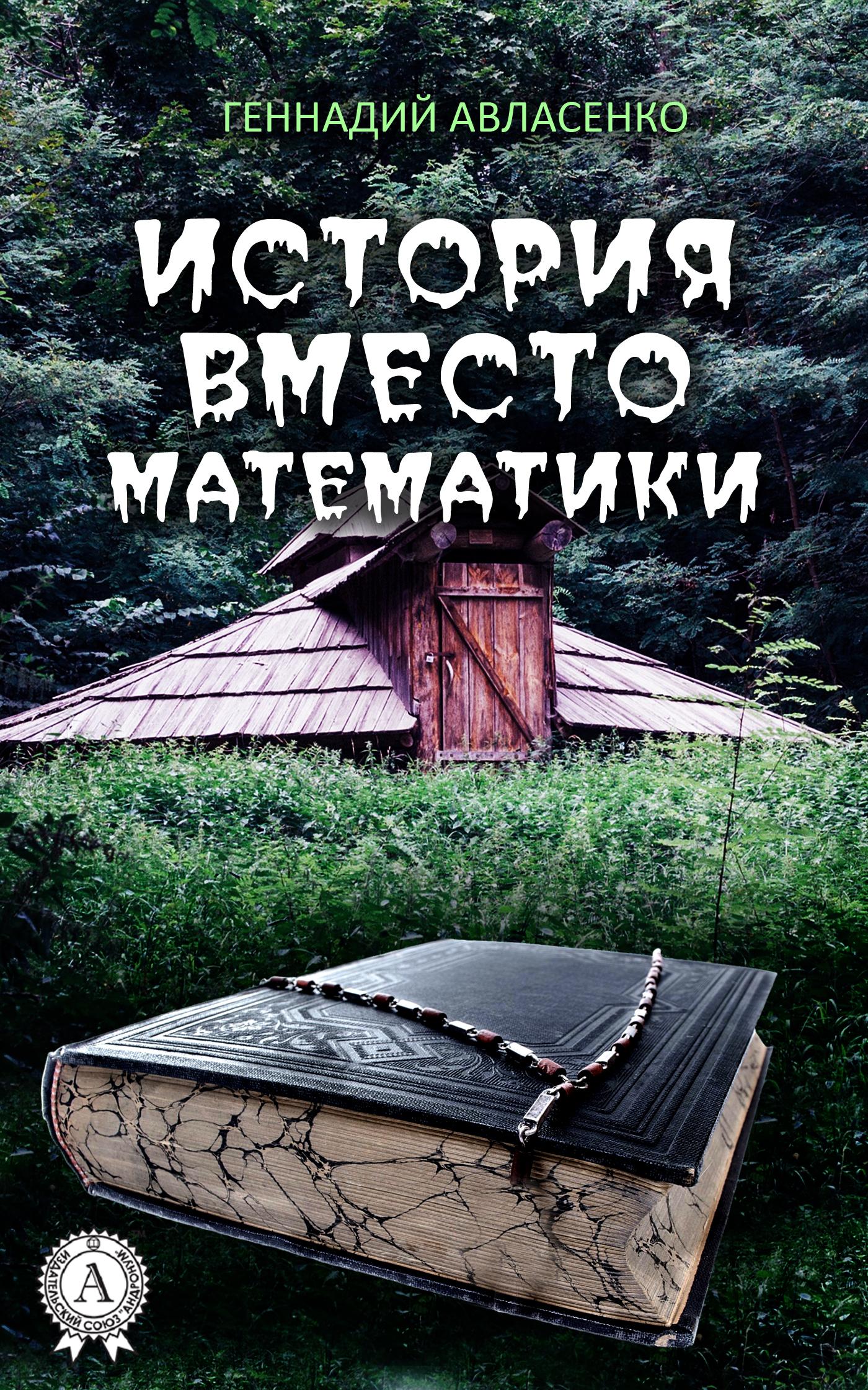 Фото - Геннадий Авласенко История вместо математики геннадий авласенко птичьи разговоры
